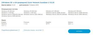 Color Network ScanGear 2 V2.25